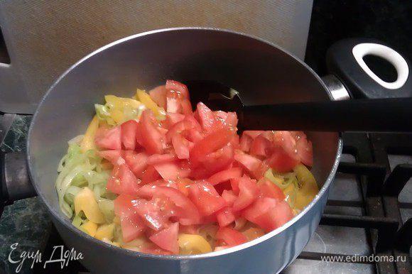 Нарезаем небольшими кусочками помидоры и отправляем к остальным овощам, перемешиваем и тушим под крышкой.