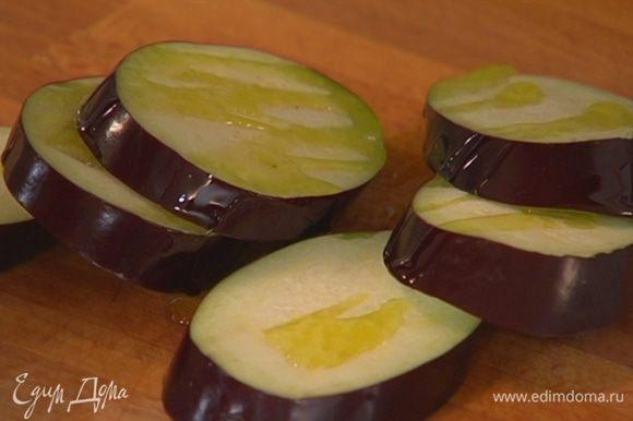 Баклажан нарезать кружками толщиной в 1 см, смазать их со всех сторон оливковым маслом, посолить и поперчить.