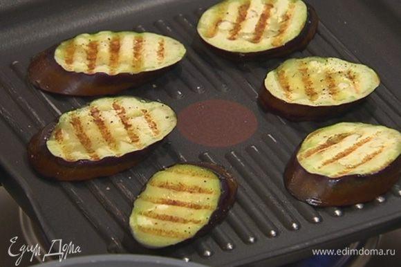 Разогреть сковороду-гриль и обжарить ломтики баклажана с двух сторон.