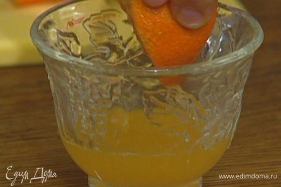 Из одного мандарина выжать сок.