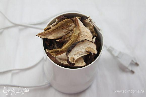 Сушёные белые грибы измельчить в кофемолке до состояния муки.