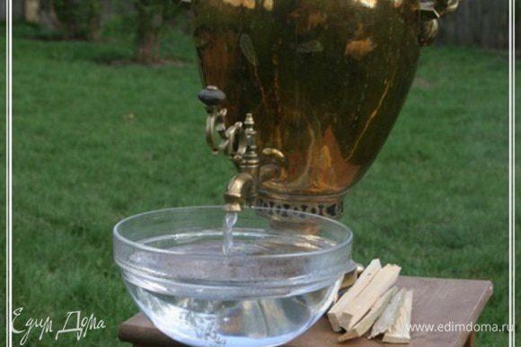 Об - вода В процессе готовки понадобится горячая и даже, не побоюсь заметить, кипяченая вода. Замечу, что вода, конечно же, должна быть чистая и свежая. У кого возможность есть, поставьте сразу самовар. Пусть уж всё будет по-настоящему. С дымком и вкусом праздника.