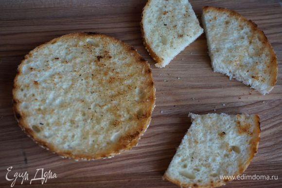 Булку поджариваем на гриле или в тостере.