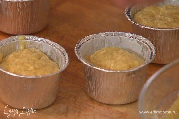 Небольшие формы из фольги смазать оставшимся сливочным маслом, заполнить тестом на 3/4 объема и поместить на противень.