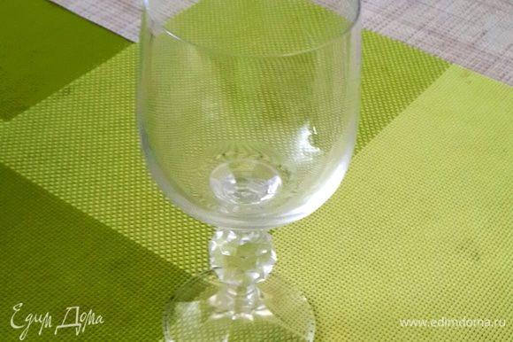 Берем красивый бокал для вина или коктейля.