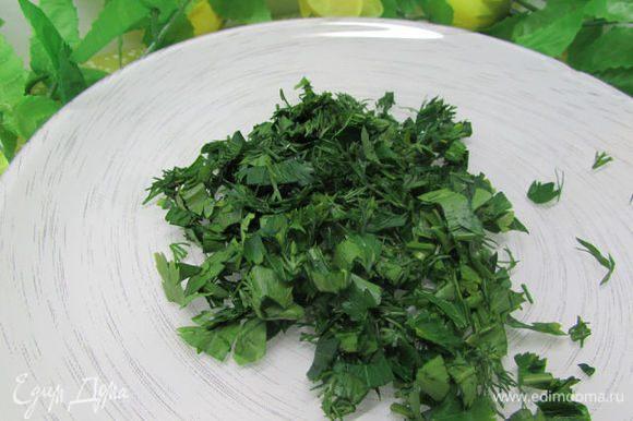 Зелень промойте несколько раз в холодной воде и обсушите, затем мелко нарежьте.