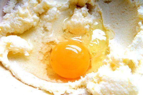 Далее вбить яйцо.