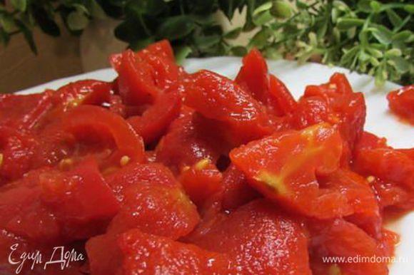 С томатов снять шкурку. Томаты нарезать крупными кубиками.