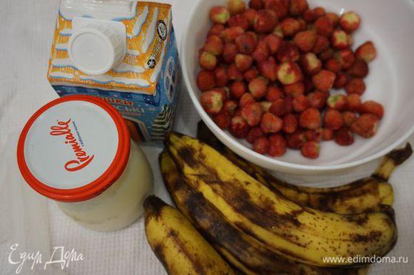 Земляничку (или клубнику) перебрать и помыть, бананы очистить.