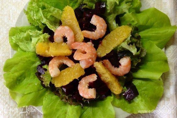 Выложить порционную тарелочку салатными листьями, уложить на них свеклу, апельсин и креветки. Полить соусом и подавать!!! Приятного!!