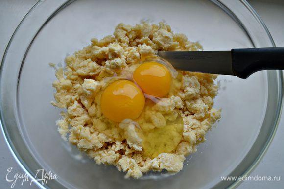 Просейте муку в охлаждённую миску. Кончиками пальцев перетрите муку и охлаждённое сливочное масло, пока смесь не превратится в мелкие крошки. Добавьте яйца, соль и сахар, вмешайте ножом.