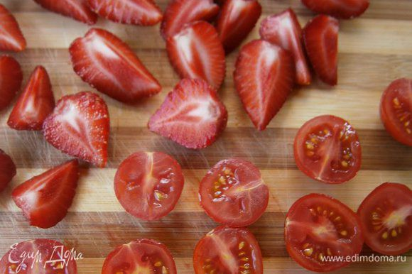 Помидоры - черри и ягоды промыть ( кроме малины), и обсушить бумажным полотенцем. Клубнику разрезать пополам или на четвертинки. Помидоры - черри разрезать пополам.
