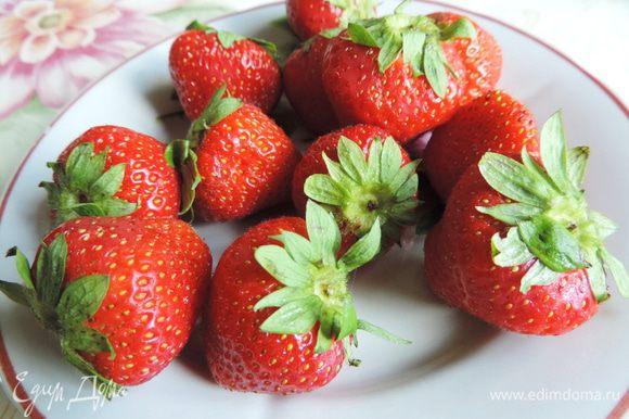 В сезон клубники рекомендую приготовить крем из свежих ягод. Но если вам захочется полакомится им и в дальнейшем, то скажу, что с успехом можно воспользоваться и замороженной ягодой. Клубнику, моем, перебираем, удаляем хвостики.