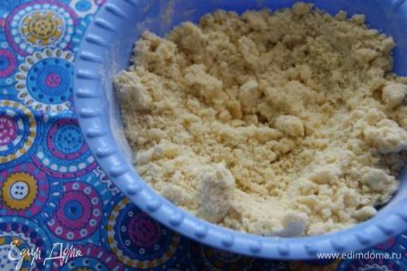 Добавить миндальную и пшеничную муку, перемешать в крошку.