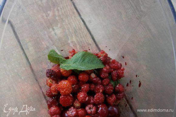 Тем временем приготовим соус: ягоды и листики мяты промыть, у вишни удалить косточки. Сложить в чашу блендера...