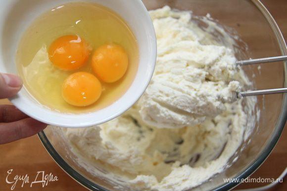 В сырную смесь по одному ввести яйца, полностью вымешивая после каждого добавления.
