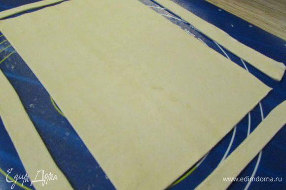 Тесто разморозить, раскатать так, чтобы получился прямоугольник 20×30. Обрезать края. Получилось прямоугольное тесто и 4 обрезанных полоски.