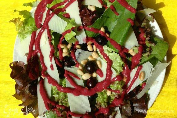 Выкладываем на порционную тарелочку (можно и в большую салатницу) салатный микс, вымытые ягоды, тонкие ломтики сыра. Посыпаем кедровыми орешками, при необходимости солим (я не солю) и выкладываем соус. Я это делала при помощи кулинарного мешка. Легкий летний салатик готов радовать вас своим вкусом, свежестью, яркостью и необычностью!!!!!