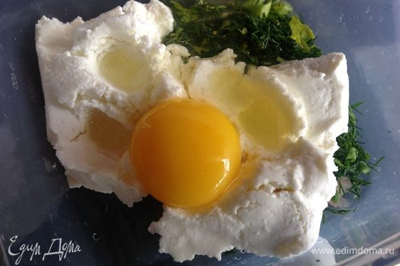 Рубленую зелень (у меня по 2 веточки петрушки, укропа, базилика, кинзы и 1 веточка мяты), смешайте с творогом и яйцом.
