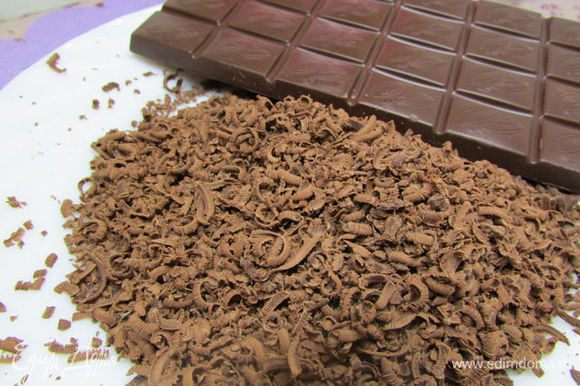 Шоколад натереть на терке.