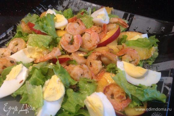 Выложите в салат жареные креветки и яйца, разрезанные на четвертинки. Сбрызните оставшейся заправкой и подавайте. Приятного аппетита!!!