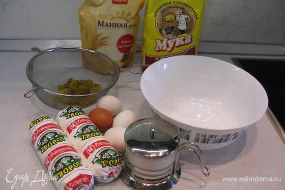 Разогреваем духовку на 200 градусов. Наши продукты! (Хочу обратить внимание, что творог обязательно в мягких пачках).