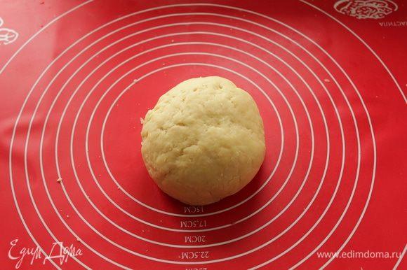 Быстро замесить тесто, собрав его в шар. Убрать в холодильник на 15 минут.