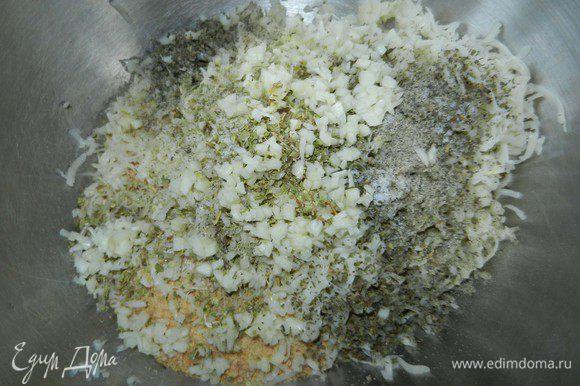 В небольшую емкость смешать вместе: 2/3 ст. хлебной крошки, 1/2 ст. тертого сыра Пармезан (Parmesan), 1/2 ст. тертого сыра Романо (Romano), 1 ст.л. порубленного свежего орегано (или 1 ч.л. сухого), 1 ст.л. нарезанного свежего базилика (или 1 ч.л. сухого), 2 ст.л. нарезанной свежей петрушки, нарубленные 2 дольки чеснока, 1/2 ч.л. соли, 1/2 ч.л. черного молотого перца.