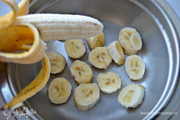 Бананы очистите, нарежьте кружочками и разомните вилкой.