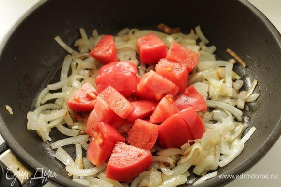 Добавьте помидор, и хорошо обжарьте их.