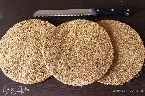 Бисквит охладить и разрезать на 3 части.