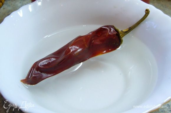 Сушеный перец залить кипятком, дать размокнуть (я «утопила» его при помощи ложки, чтобы не всплывал).