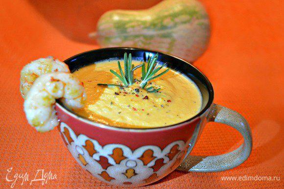 Подавайте суп, украсив веточкой розмарина. Приятного аппетита!
