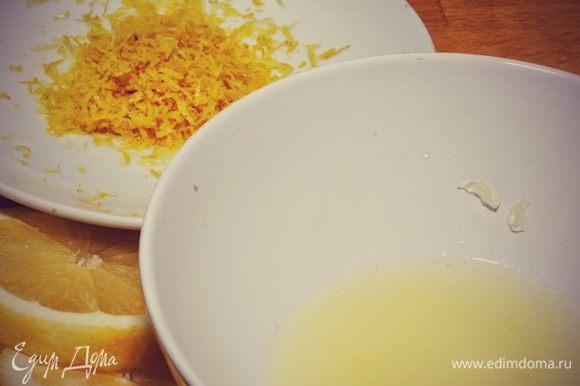 Варить варенье примерно 1 час. Пока варенье вариться снимаем цедру и выжимаем сок из мякоти лимона.