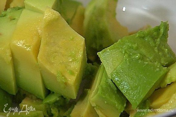 Авокадо почистить и, удалив косточку, нарезать мякоть небольшими кубиками.