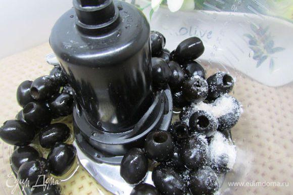 Тем временем приготовить начинку. В чашу блендера сложить маслины, оливковое масло и соль. Пробить на высокой скорости в паштет.