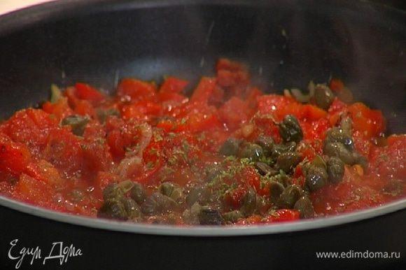 Добавить в сковороду перец, помидоры и каперсы, всыпать сахар, орегано, соль и перец, все перемешать.