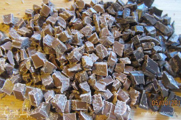 Шоколад (у меня 100г молочного и 50 г черного) рубим довольно мелко.