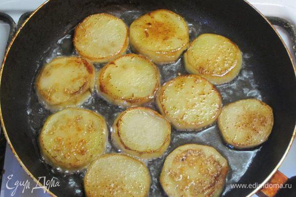 Промыть от соли, обсушить, обжарить на растительном масле.