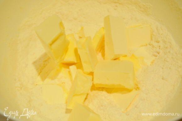 Холодное масло нарезать на кубики и добавить в сухую смесь, растереть все руками в крошку.