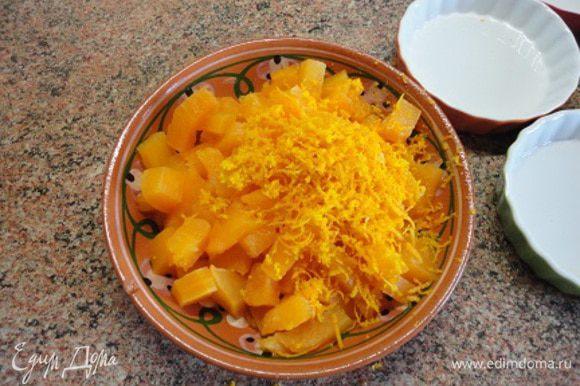 Тыкву нарезать кубиками и смешать с цедрой одного апельсина.