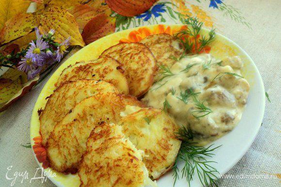 Можно также подать деруны со сметаной или с соусом из сметаны, чеснока и укропа. Приятного аппетита!