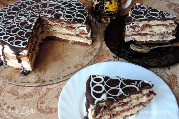 Вот и разрез торта!