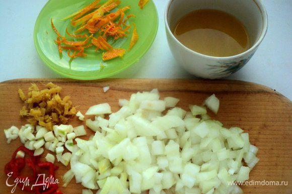 Лук, чеснок и имбирь мелко порезать. У перца чили удалить семена и порезать тонкими колечками. У апельсина срезать немного цедры тонкими полосками и выдавить сок.