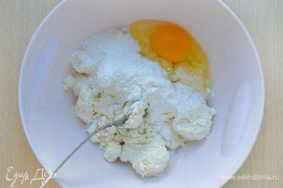 Готовим крем: Творог пробить блендером или протереть через сито, добавить яйцо (1 шт.), сах. пудру, ванильный пудинг.