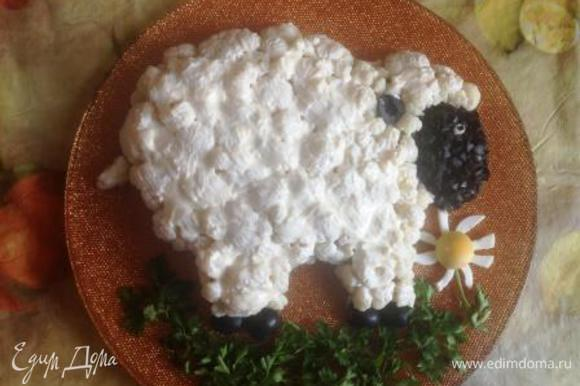 2 маслины разрезать вдоль пополам - это копыта. 1 маслина (отрезать треть и насадить на зубочистку) - это ушко. Остальные маслины измельчить и выложить мордочку. Укладываем соцветия цветной капусты, формируя тельце и хвостик овцы. Глазик из белка, серединка - горошек черного перца. Цветок из белка, середина - желток, травка из петрушки. А вообще, украшение блюда - это полет вашей фантазии. Там можно сделать и бабочек из огурцов, и божьих коровок из черри, и цветы из моркови и буряка - много всего, все зависит от времени и желания. Рекомендую салат и сверху покрыть тонким слоем майонеза (это удобно делать с помощью кисточки). Всем удачи, мира и вдохновения в следующем году!
