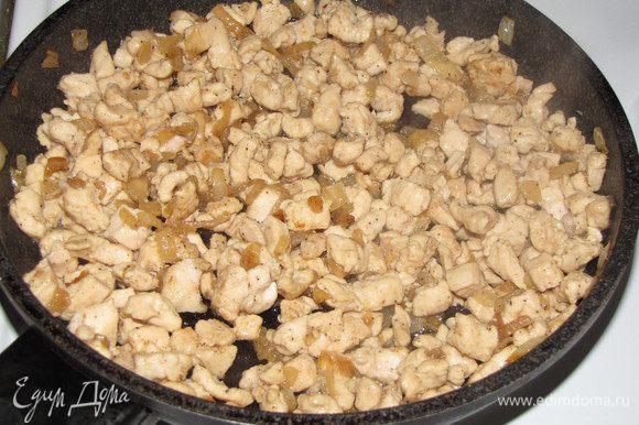 Добавить нарезанное мелкими кусочками куриное филе. жарить минут 5-7 до готовности курицы.
