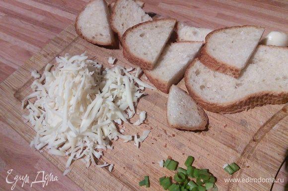 Разлила суп по горшочкам, натерла сыр, нарезала багет( у меня белый хлеб двухдневной выдержки))). Гренки натёрла чесноком.