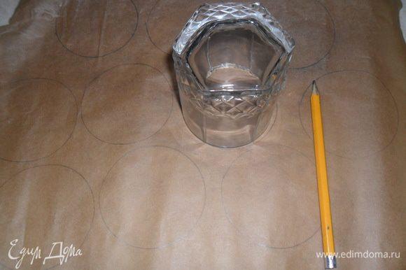 На пергаменте нарисовать кружки диаметром 7 см. Я воспользовалась стаканом, просто обвела вокруг карандашом.