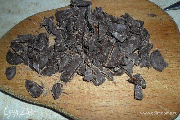 Шоколад натереть или порубить ножом.